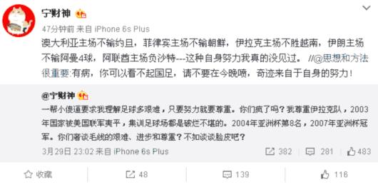 宁财神讽国足遭网友围攻:你真的是有病!