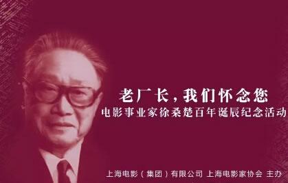 上海纪念徐桑楚百年诞辰 秦怡:像他一样保持内心的高尚
