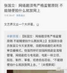 张国立被曝两会呼吁网剧审查 否认:还没发言