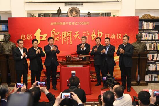 庆祝中国共产党成立100周年 电影《红船...